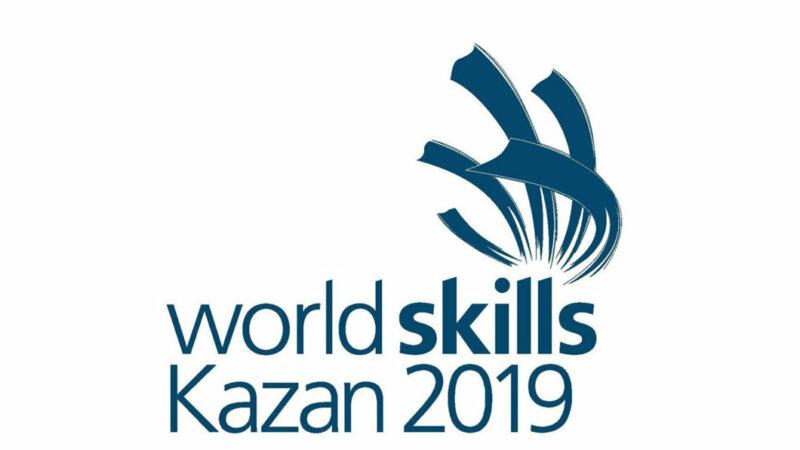 Получить пригласительный билет на WorldSkills Kazan 2019